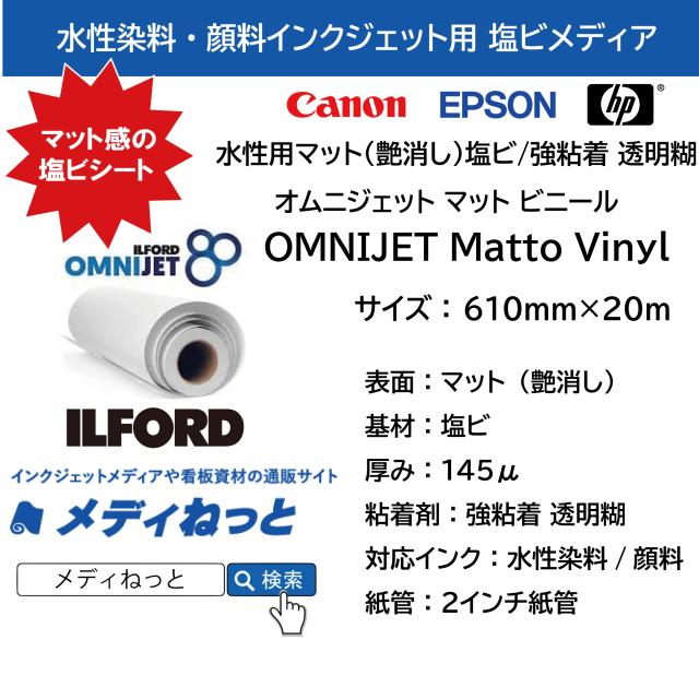水性用マット(艶消し)塩ビ(強粘着透明糊・紙セパ)【OMNIJET Matto Vinyl】610mm×20m