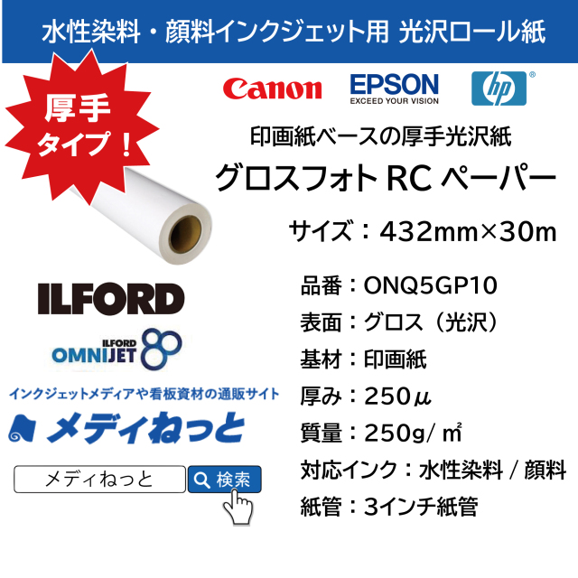 【250μの厚手RCフォト光沢紙】グロスフォトRCペーパー(ONQ5GP10) 432mm×30m