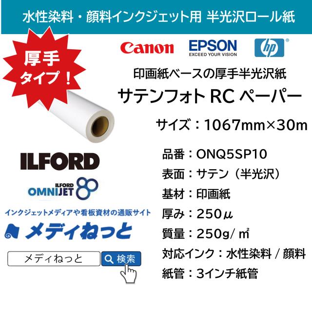 【250μの厚手RCフォト半光沢紙】サテンフォトRCペーパー(ONQ5SP10) 1067mm×30m