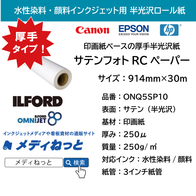 【250μの厚手RCフォト半光沢紙】サテンフォトRCペーパー(ONQ5SP10) 914mm×30m