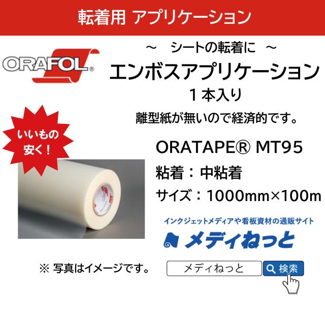 エンボスアプリケーションシート(離型紙なし)【ORATAPE® MT95 / 中粘着】 1000×100m巻(1本入り)