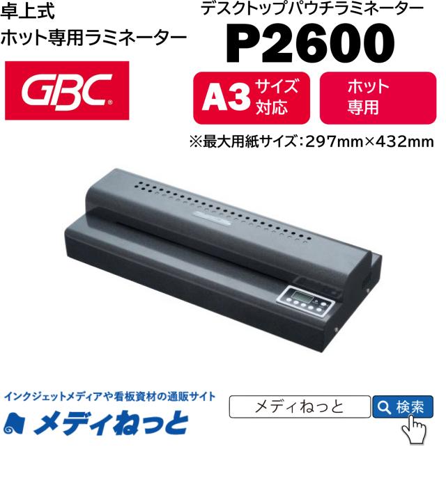 GBC パウチラミネーター P2600【品番:GLMP2600】4本ローラー搭載、A3サイズ対応