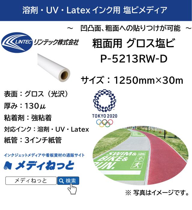 【溶剤、UV、Latex対応】粗面用グロス塩ビ PVC/アルミ(P-5213RW-D)強粘着グレー糊 1250mm×30m