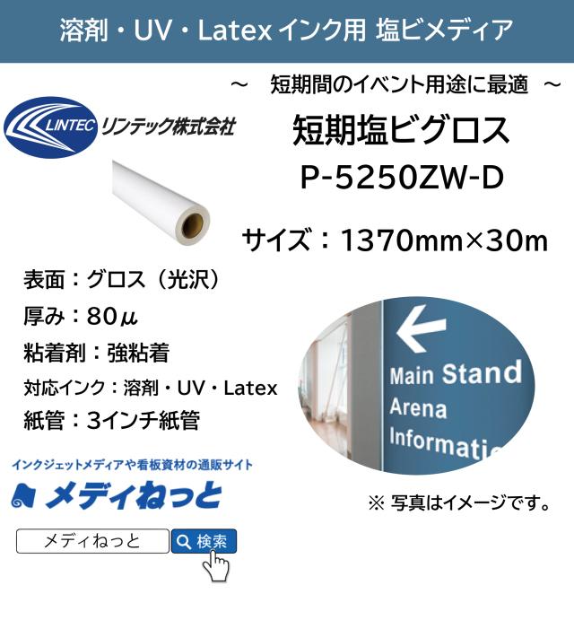 【溶剤、UV、Latex対応】LAGジェット 短期塩ビグロス 強粘着エアフリーグレー糊(P-5250ZW-D) 1370mm×30M
