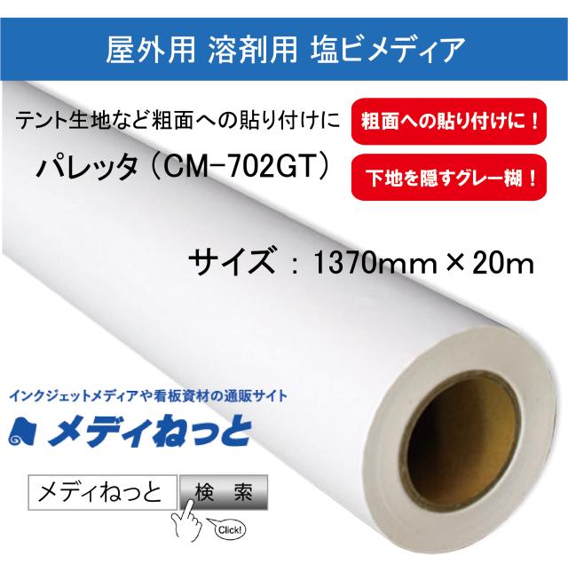 粗面用塩ビ パレッタCM-702GT 1370mm×20m