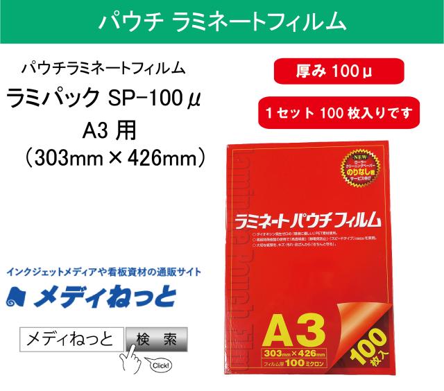 【パウチラミネートフィルム】ラミパック SP-100μ(303mm×426mm) A3用 100枚入り