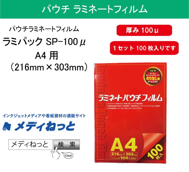 【パウチラミネートフィルム】ラミパック SP-100μ(216mm×303mm) A4用 100枚入り