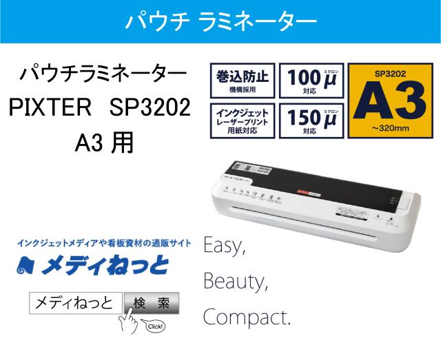 パウチラミネーター PIXTER SP3202(A3サイズ:厚み100μ、150μ対応)