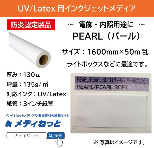 【ラテックス、UVプリント用】PEARL(パール)防炎 厚み:130μ 1600mm×50M乱