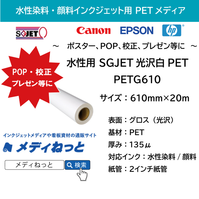 水性用 SGJET光沢白PETフィルム【水性染料・顔料用】 610mm×20m(紙管:2インチ)