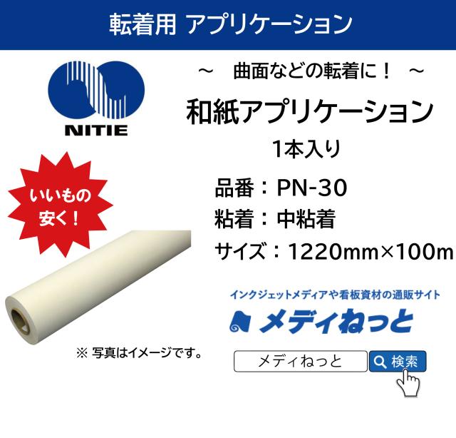 和紙アプリケーションシート PN-30【中粘着】 1220×100M(1本入り)