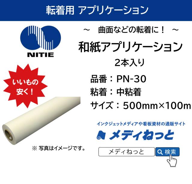 和紙アプリケーションシート PN-30【中粘着】 500×100M(2本入り)