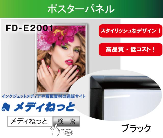 【今ならほぼ半額!】ソレイタDポスターパネル FD-E2001(ブラック) A3