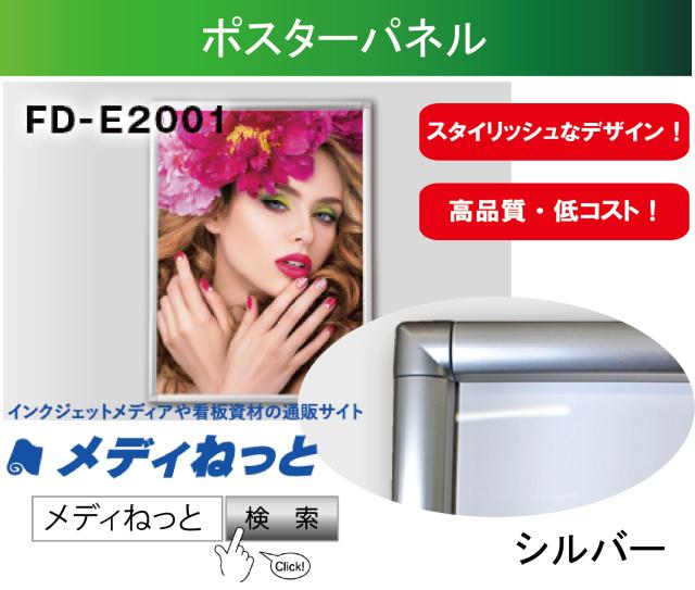 【今ならほぼ半額!】ソレイタDポスターパネル FD-E2001(シルバー) A3
