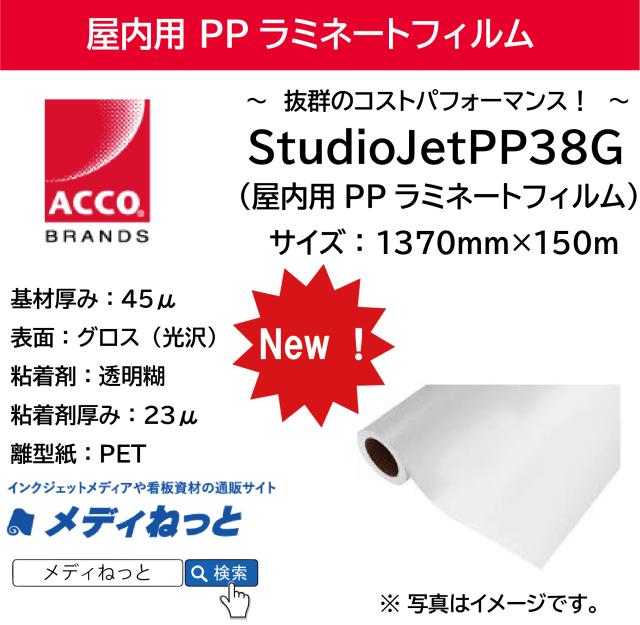 屋内用PPラミネート【StudioJetPP38】グロス 1370mm×150M