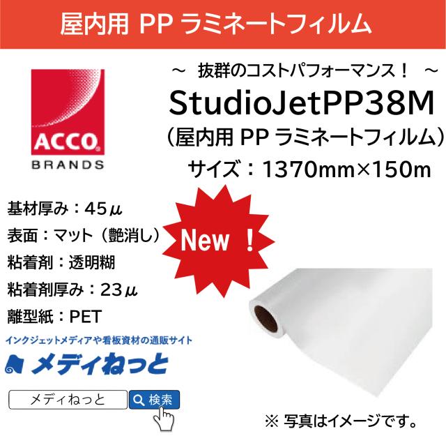 屋内用PPラミネート【StudioJetPP38】マット 1370mm×150M