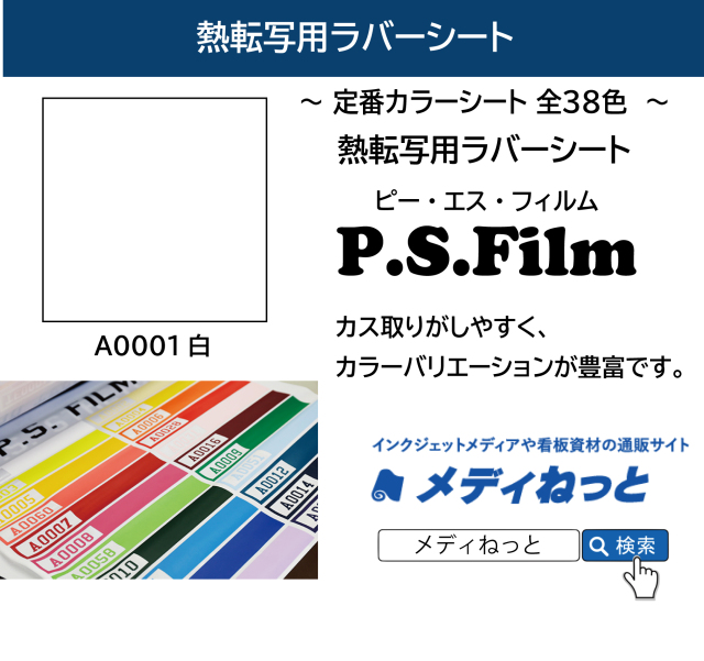 【5m以上単価】熱転写用 ラバーシート(P.S.Film/ピーエス・フィルム)A0001白 500mm×1m(切り売り)