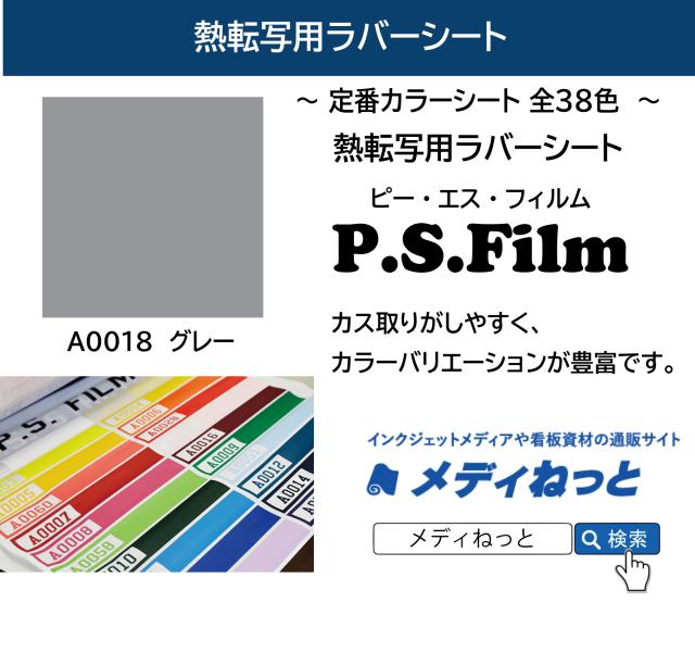 【5m以上単価】熱転写用 ラバーシート(P.S.Film/ピーエス・フィルム)A0018グレー 500mm×1m(切り売り)
