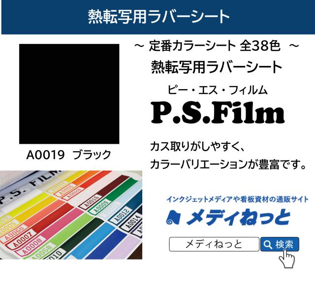 【5m以上単価】熱転写用 ラバーシート(P.S.Film/ピーエス・フィルム)A0019ブラック 500mm×1m(切り売り)