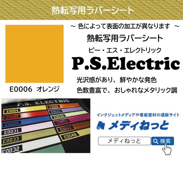 【メタリックタイプ】熱転写用ラバーシート (P.S.Electric/ピーエス・エレクトリック)E0006オレンジ 500mm×25M
