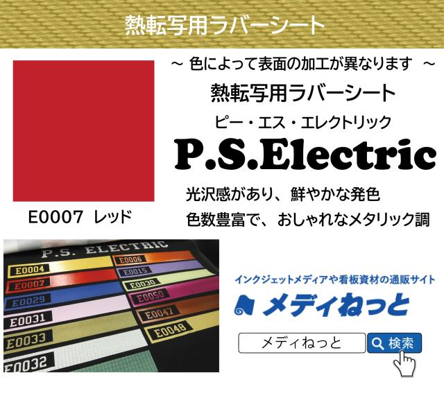 【メタリックタイプ】熱転写用ラバーシート (P.S.Electric/ピーエス・エレクトリック)E0007レッド 500mm×25M