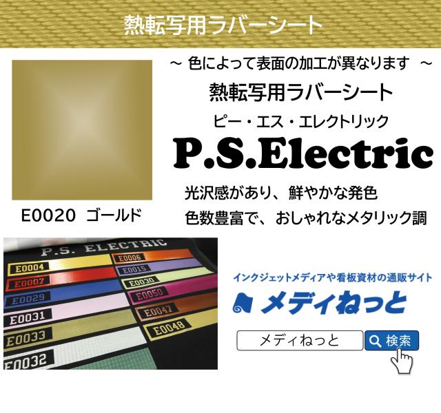 【メタリックタイプ】熱転写用ラバーシート (P.S.Electric/ピーエス・エレクトリック)E0020ゴールド 500mm×25M