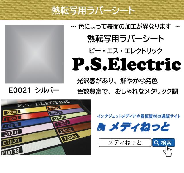【メタリックタイプ】熱転写用ラバーシート (P.S.Electric/ピーエス・エレクトリック)E0021シルバー 500mm×25M
