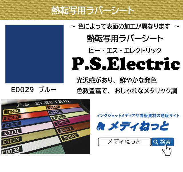 【メタリックタイプ】熱転写用ラバーシート (P.S.Electric/ピーエス・エレクトリック)E0029ブルー 500mm×25M