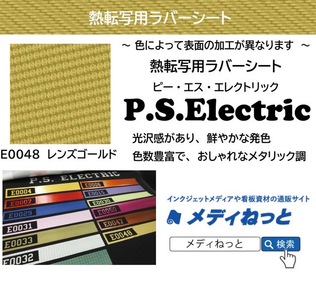 【メタリックタイプ】熱転写用ラバーシート (P.S.Electric/ピーエス・エレクトリック)E0048レンズゴールド 490mm×25M