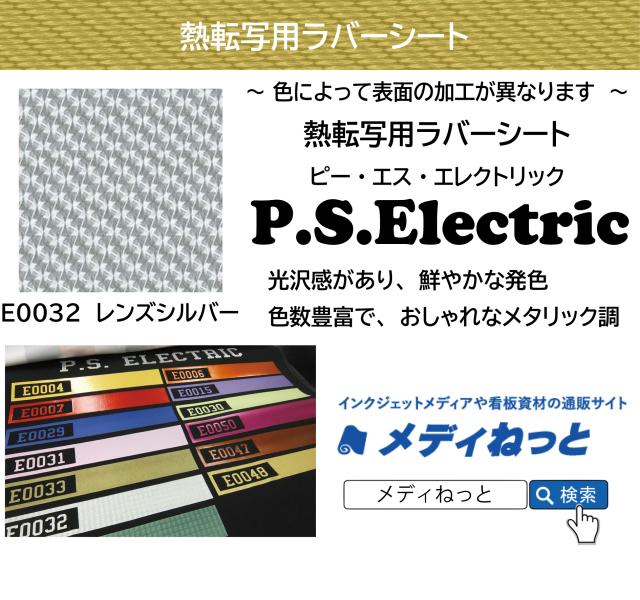 【メタリックタイプ】熱転写用ラバーシート (P.S.Electric/ピーエス・エレクトリック)E0032レンズシルバー 490mm×25M