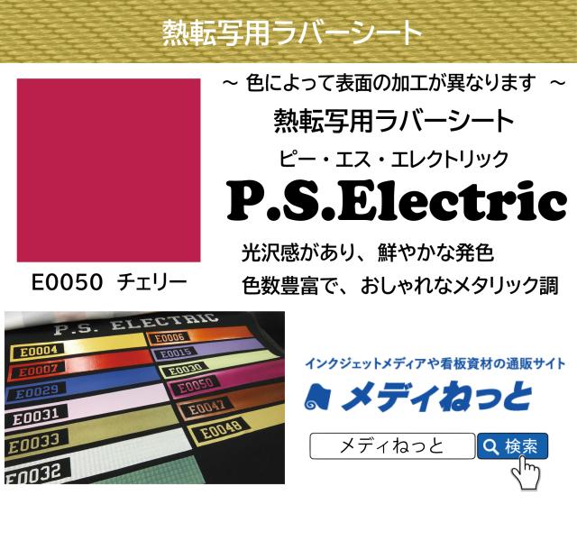 【メタリックタイプ】熱転写用ラバーシート (P.S.Electric/ピーエス・エレクトリック)E0050チェリー 500mm×25M