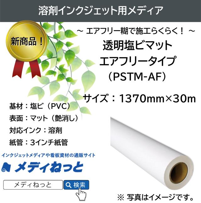 【施工らくらく!】溶剤用透明塩ビマット エアフリータイプ(PSTM-AF) 1370mm×30M