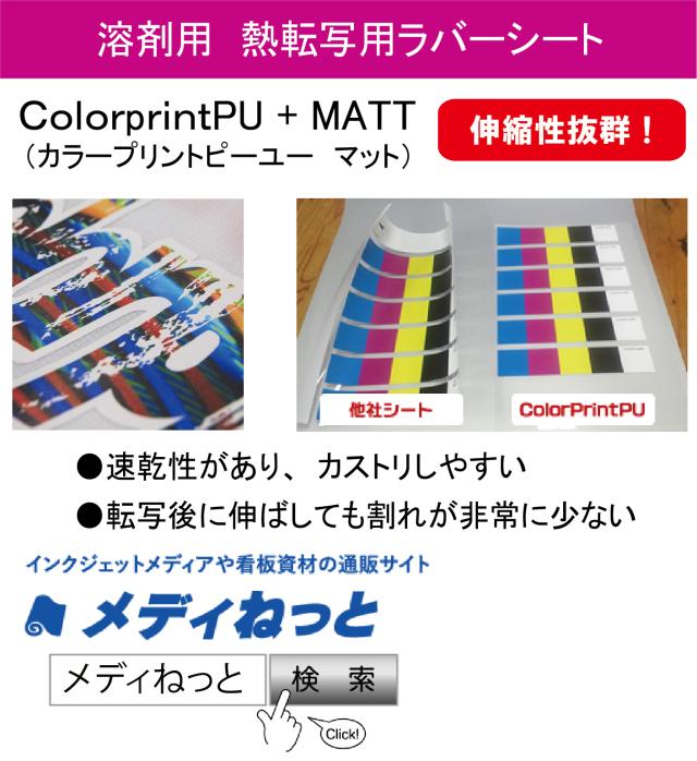 熱転写用ラバーシート ColorprintPU+MATT(カラープリントピーユーマット) 500mm×25m