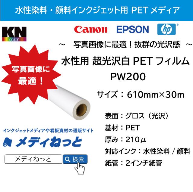 水性用 超光沢白PETフィルム(PW200)【水性染料・顔料用】 610mm×30m(紙管:2インチ)