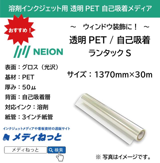 溶剤用 透明PET80μ 自己吸着(ランタックS) 1370mm×30m