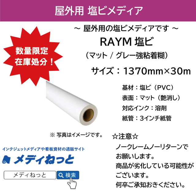 【スペシャルアウトレット!】RAYM塩ビマット 強粘着グレー糊 1370mm×30M
