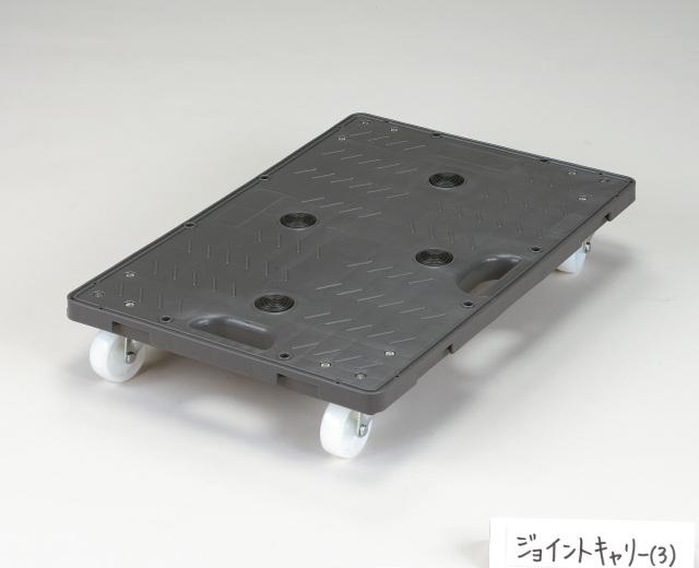 【4台セット】RBジョイントキャリー(3)グレー 2.5インチ ナイロン車 自在×4 寸法:600x410x104