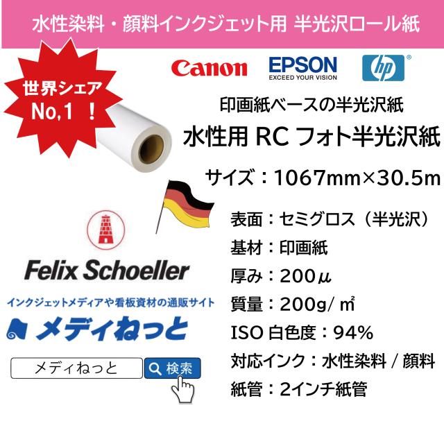 【白色度抜群!】水性用RCフォト半光沢紙(フェリックス・シェラー社製) 1067mm×30.5M
