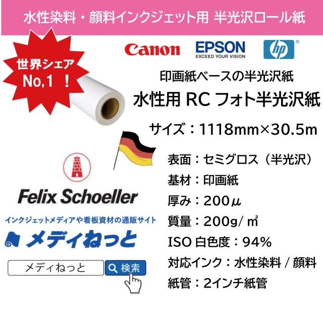 【白色度抜群!】水性用RCフォト半光沢紙(フェリックス・シェラー社製) 1118mm×30.5M
