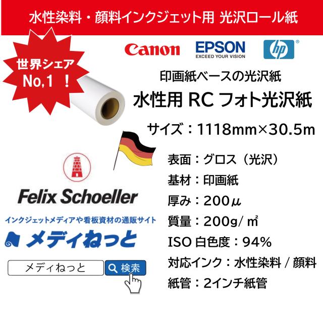 【白色度抜群!】水性用RCフォト光沢紙(フェリックス・シェラー社製) 1118mm×30.5M