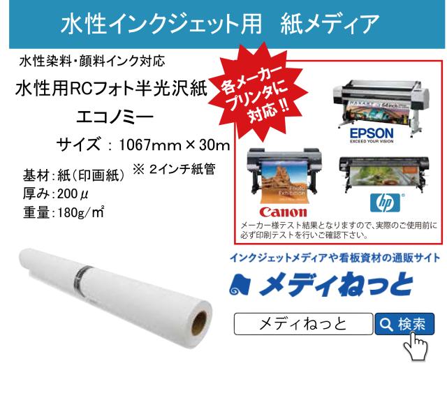 水性用RCフォト半光沢紙エコノミー 180g 1067mm×30m