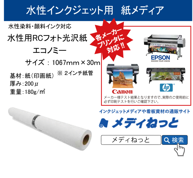 水性用RCフォト光沢紙エコノミー 180g 1067mm×30m