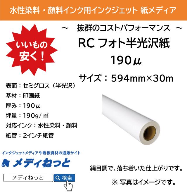 水性用RCフォト半光沢紙 190g 594mm(A1)×30m