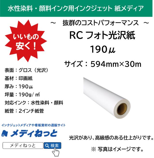 水性用RCフォト光沢紙 190g 594mm(A1)×30m