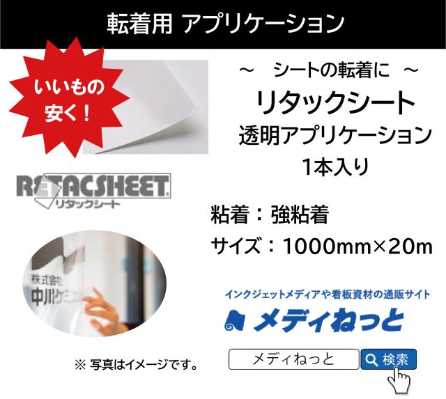 リタックシート(透明アプリケーション/強粘着) 1000×20m巻(1本入り)
