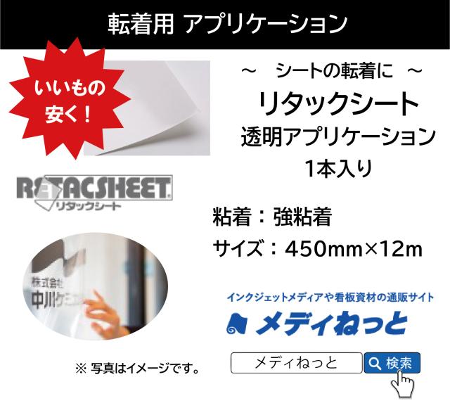 リタックシート(透明アプリケーション/強粘着) 450×12m巻(1本入り)