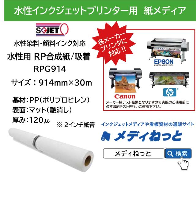 【貼って、剥がせる!】水性用 RP合成紙/吸着(RPG914) 914mm×30M