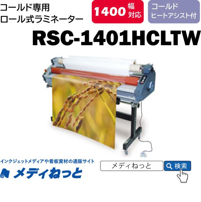 コールド専用ロール式ラミネーター 【RSC-1401HCLTW】 ヒートアシスト機能付き 1400mm幅対応