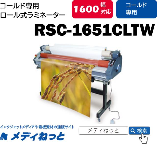 コールド専用ロール式ラミネーター 【RSC-1651CLTW】 コールドラミネート専用 1650mm幅対応