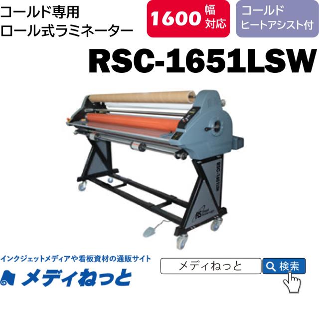コールド専用ロール式ラミネーター 【RSC-1651LSH】 ヒートアシスト機能付き 1650mm幅対応